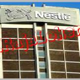 Lowongan Kerja Tangerang Paling Baru PT Nestle Indonesia