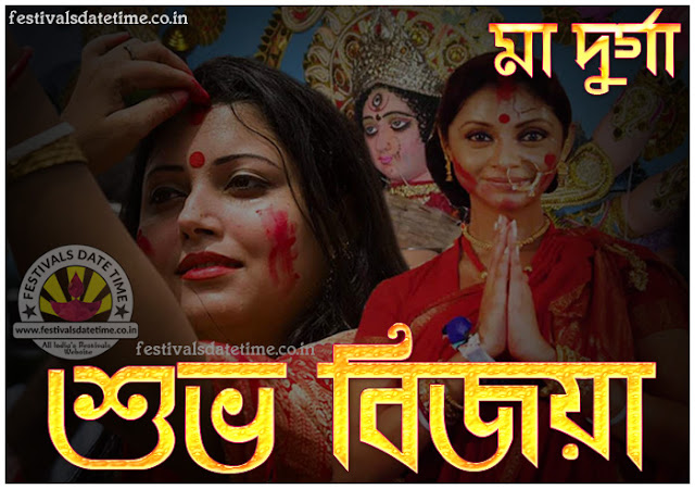 Bijaya Dashami Bengali Wallpaper, Vijaya Dashami Bengali Wallpaper