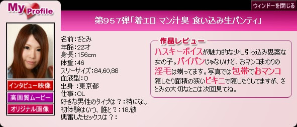 Onccific Girlr No.957 Satomi 02120
