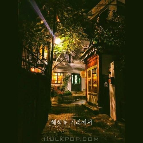 Piano Man (Kim Sejung) – 혜화동 거리에서 – Single