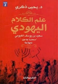 تحميل كتاب علم الكلام اليهودي pdf - يحيي ذكري