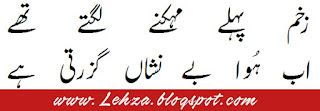 Zakhm Pehle Mehakne Lagte The Ab Hawa Be Nishan Guzarti Hai