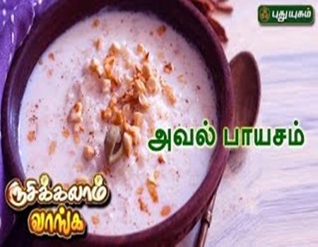 Aval Paayasam | Rusikkalam Vanga 17-05-2017 Puthuyugam Tv