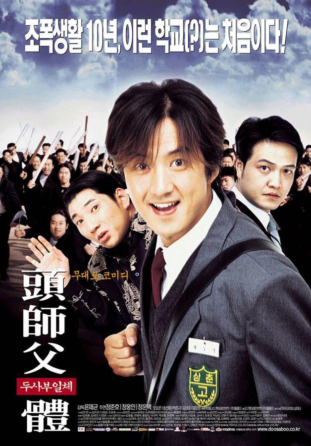 My Boss My Hero HDTV 480p Subtitle Indonesia