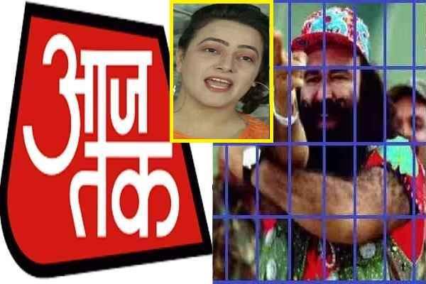 aaj-tak-honeypreet-deal-fix-now-no-balatkari-baba-ram-rahim