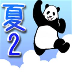 Pandan summer 2