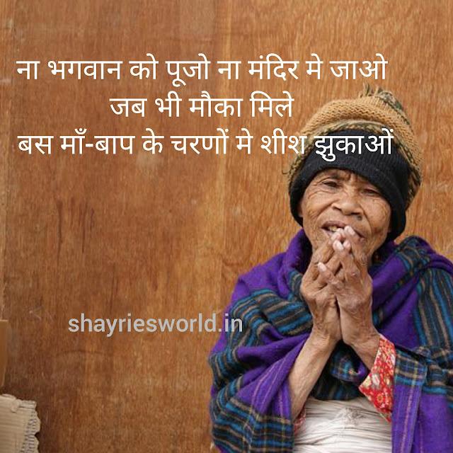 Maa-Baap Shayari | माँ-बाप शायरी