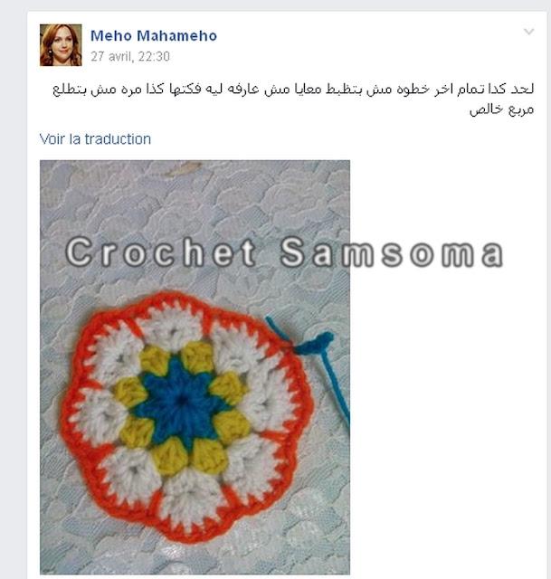 مربع الوردة الافريقية من تطبيقات عضوات الجروب.  Crochet African Flow . Crochet Afric  . تعلم الكروشيه . كروشيه 2016 . .مربع الوردة الافريقية . كروشيه مربع الوردة الأفريقية . Crochet African Flow