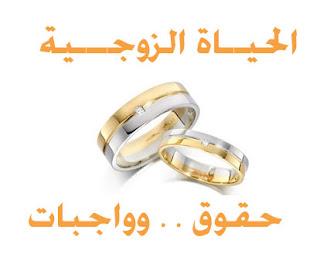 حقوق الزوجة وواجباتها الزوجية