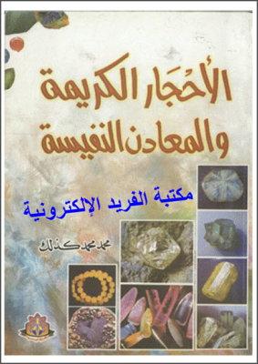 تحميل كتاب الأحجار الكريمة والمعادن النفيسة pdf، جيولوجيا الأحجار الكريمة، جيولوجيا الاحجار الكريمة pdf، الصخور والمعادن، الأحجار الكريمة، الألماس والمرجان