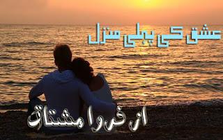 Ishq Ki Pehli Manzil Novel Episode 23 By Farwa Mushtaq