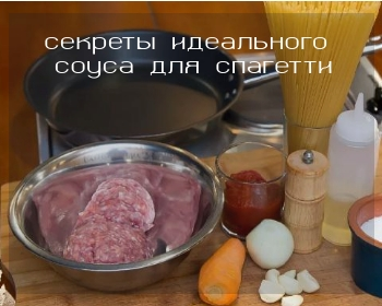 соус для пасты