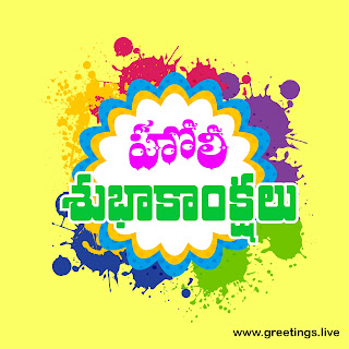 happy holi wishes image in Telugu Language