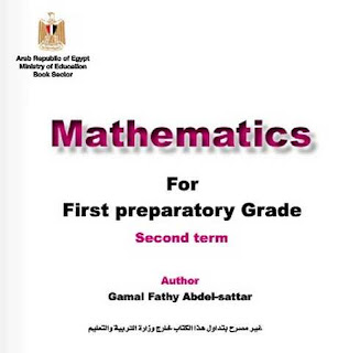 download-Mathematics-english-book-first-prep-grade-second-term