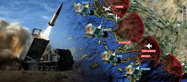 Ανάπτυξη πυραύλων ATACMS MGM-104A Block I στα νησιά του Αν. Αιγαίου
