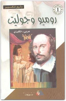 تحميل روميو وجوليت (عربي – انجليزي) pdf وليم شكسبير