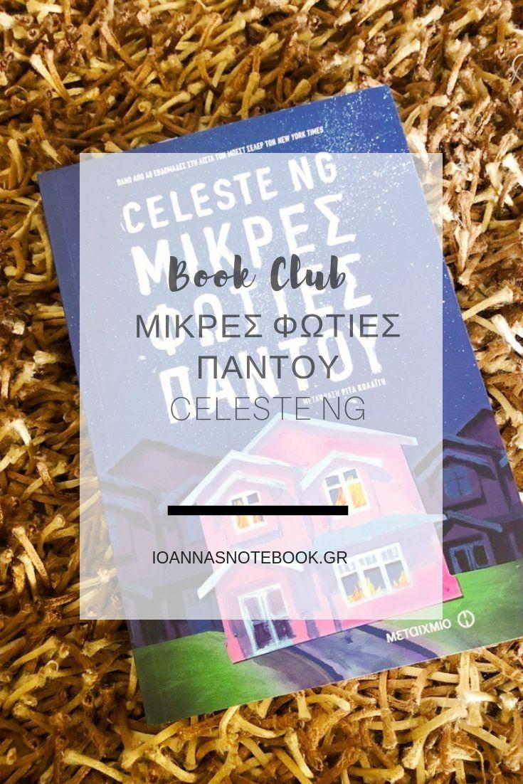 Book Club: «Μικρές φωτιές παντού», Celeste NG | Ioanna's Notebook