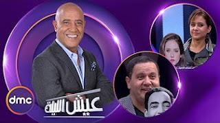 برنامج عيش الليلة 16-2-2017 الحلقة الـ 5 الموسم الاول نيلي كريم و إدوارد