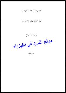 تحميل محاضرات الإحصاء الرياضي 9 pdf ـ بوعبدالله صالح، كتب ومراجع ومحاضرات وملخصات في الرياضيات بروابط تحميل مباشرة مجانا
