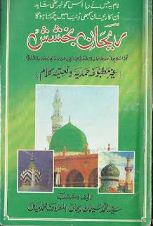 Rehan e Bakhshish by Syed Suleman Rehani Mian    ریحان بخشش حضور ریحان رضا کے غیر مطبوعہ کلام