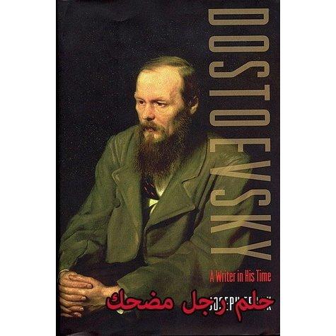 تحميل رواية حلم رجل مضحك Pdf فيودور دوستويفسكي مكتبتي الاشتمالية