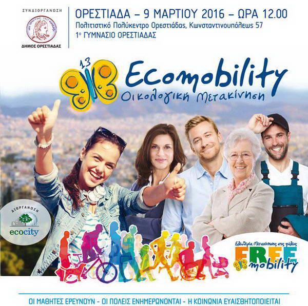 Εκδήλωση παρουσίασης της εργασίας μαθητών για την Οικολογική και Ανεμπόδιστη Μετακίνηση στην Ορεστιάδα