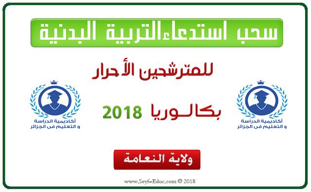 سحب استدعاء التربية البدنية بكالوريا 2019 احرار النعامة