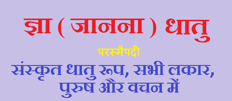 Gya, Janana, Dhatu Roop, in Sanskrit All Lakar