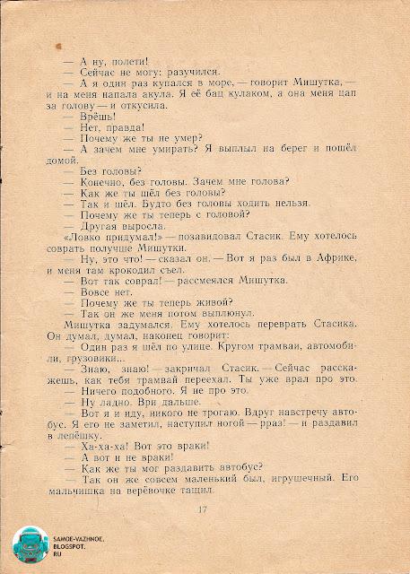 Носов Федина задача художник Вальк 1979 книга СССР. Советские книги.