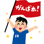 男性サポーターのイラスト(サッカー)