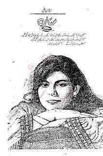 Sitaray by Eiqan Ali Episode 3