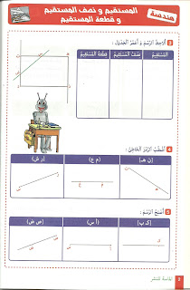 num%25C3%25A9risation0034 - كتاب موازي : قواعد الهندسة