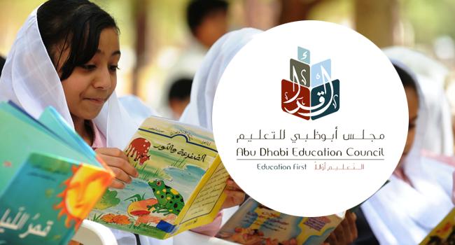 وظائف خالية فى مجلس أبو ظبي للتعليم فى الإمارات 2018