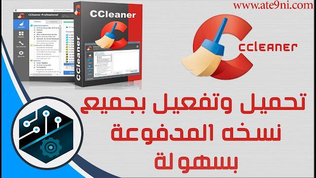 تحميل وتفعيل برنامج Ccleaner  2017 أخر اصدار