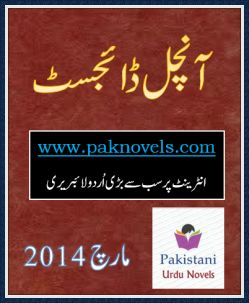 Aanchal Digest March 2014