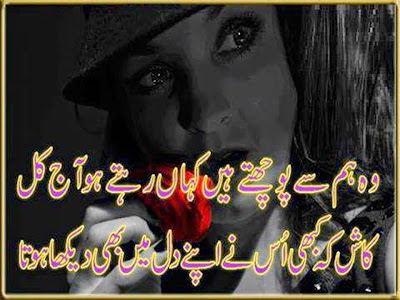 2 Lines poetry | Romantic poetry In  urdu | Urdu poetry World
