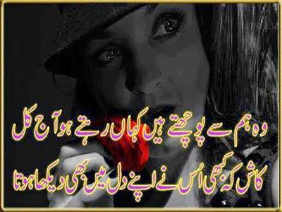 2 Lines poetry | Romantic poetry In  urdu | Urdu poetry World
