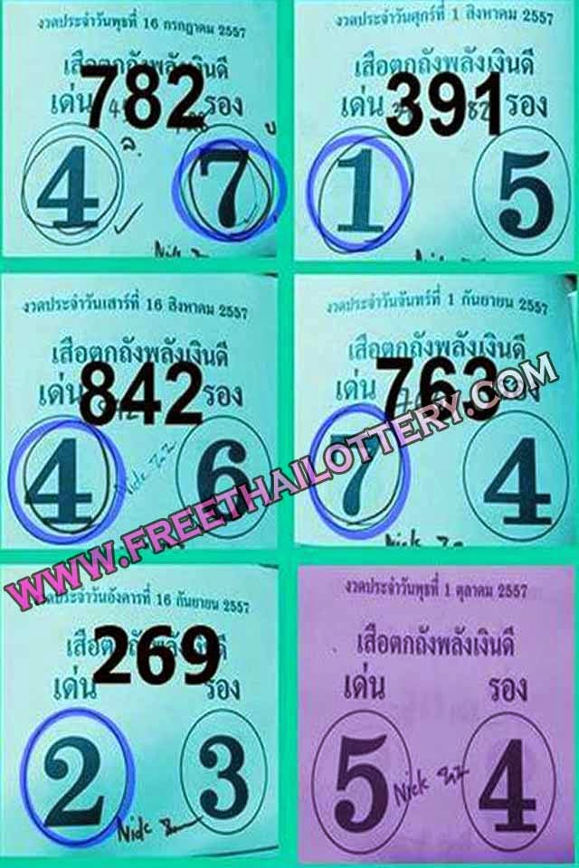 THAI LOTTERY LOTTO SURE TOUCH TIP PAPER 01-10-2014