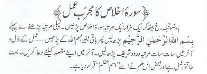 Wazifa Surah Al-Ikhlas for Any Problem - Bhai Hanfi Wazaif