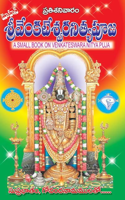 శ్రీ వెంకటేశ్వర నిత్య పూజ | Sri Venkateswra Nitya Pooja | GRANTHANIDHI | MOHANPUBLICATIONS | bhaktipustakalu