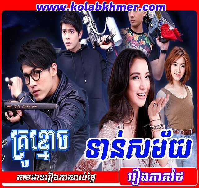 Kru Kmaoch Toan Sakmai