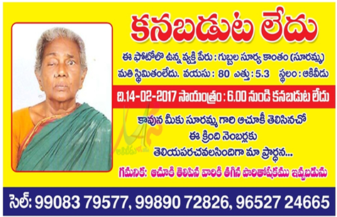 gubbala suramma missing