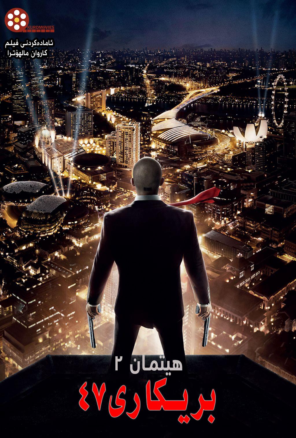 فیلمی دۆبلاژكراوی كوردی  فیلمی دۆبلاژی كوردی Hitman: Agent 47 2015