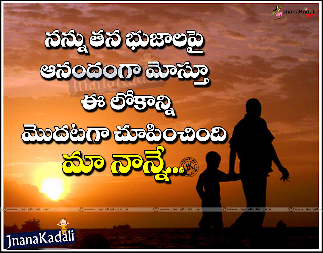 Telugu nanna,amma kavitalu status messages,nanna,Amma Kavitalu,father,Mother Quotes in telugu,Inspirational quotes in Telugu,nanna amma kavitalu telugulo, New inspirational telugu quotes about father,latest telugu father/nanna quotes.