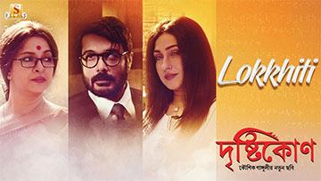 Lokkhiti Song Lyrics and Video - Drishtikone Bengali movie Starring Prosenjit Chatterjee, Rituparna Sengupta, Kaushik Ganguly Sung by Paloma Majumder