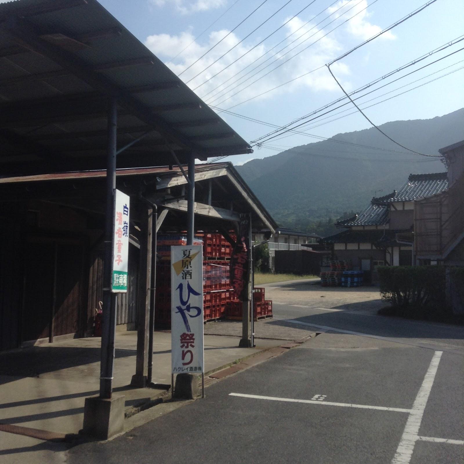 Hakurei Sake brewery