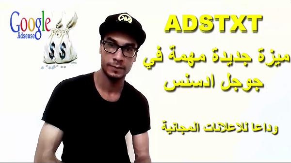 اضافة adstxt الخاص بجوجل ادسنس الى الموقع - تعريف adstxt وفوائده للناشرين