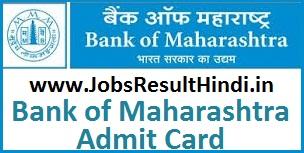 Bank of Maharashtra Admit card 2017
