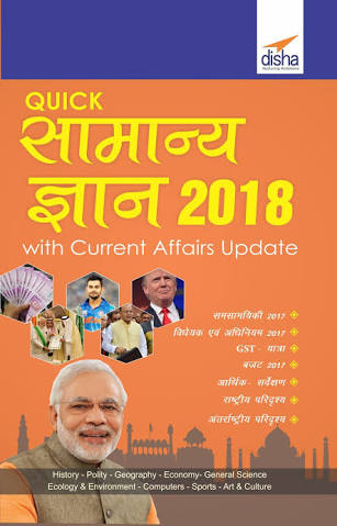 SAMANYGNYAN 2018 FOR COMPETITIVE EXAMS BY DISHA PUBLICATION