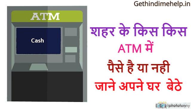शहर के किस किस ATM में पैसे है और किसमे नही है जाने अपने घर बैठकर